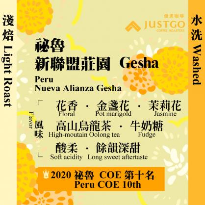 [淺焙] 祕魯 新聯盟莊園 水洗Gesha COE 10th [水洗]
