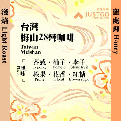 [淺焙] 台灣 梅山28彎咖啡 [蜜處理]