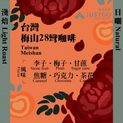 [淺焙] 台灣 梅山28彎咖啡 [日曬]