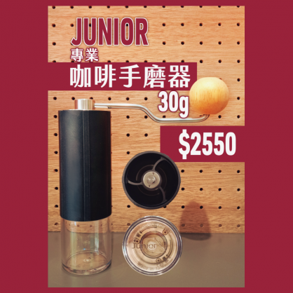 JUNIOR 專業咖啡手磨器(30g)