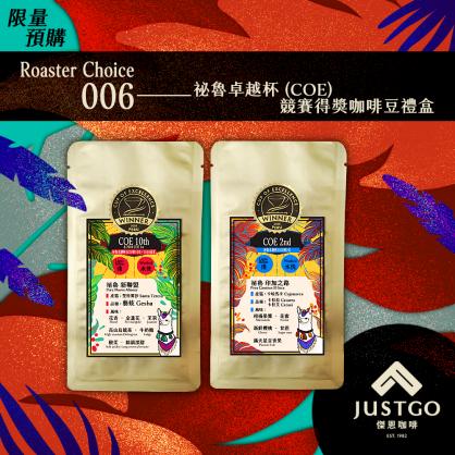 【烘豆師精選006】2020 祕魯卓越杯(COE) 競賽得獎咖啡豆禮盒