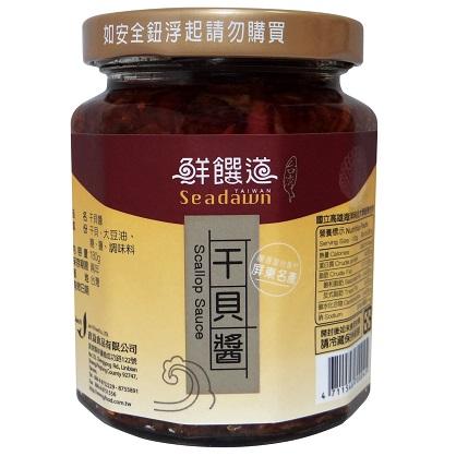 鮮饌道-XO干貝醬