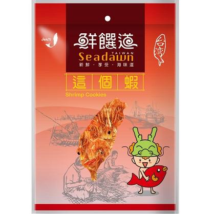 嚴格把關美味又好吃這個蝦 1包$150 團購12包這個蝦$1170($97/包 )