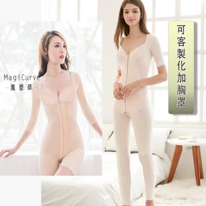 【MagiCurve 魔塑師】CM-013 高丹尼雙層一件式塑身衣~塑手臂連身束褲(腹部抽脂/產後塑身衣)