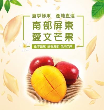 【纖沺大山元農場】愛文芒果3斤 / 5斤