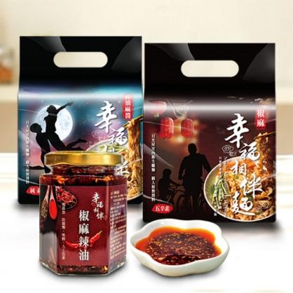 優惠組合-椒麻(五辛素)+紅油麻醬(純素)+椒麻辣油(純素)  共2袋/8入+椒麻辣油1瓶