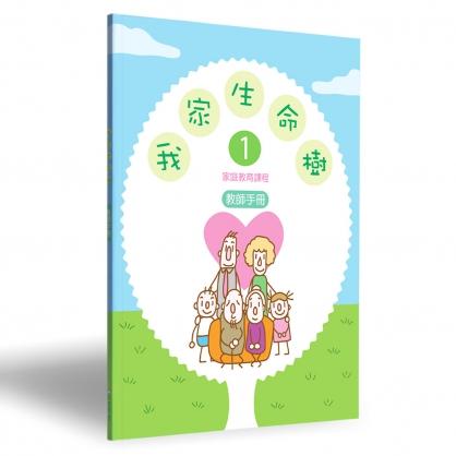 《我家生命樹__家庭教育課程》 (教師手冊)