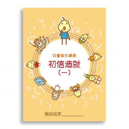 兒童每日讀經-初信造就系列(一)