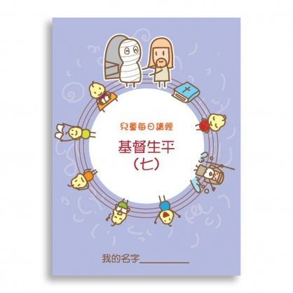 兒童每日讀經-基督生平(七)