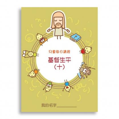 兒童每日讀經-基督生平(十)