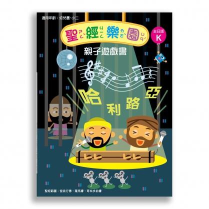 聖經樂園-親子遊戲書<主日版>K