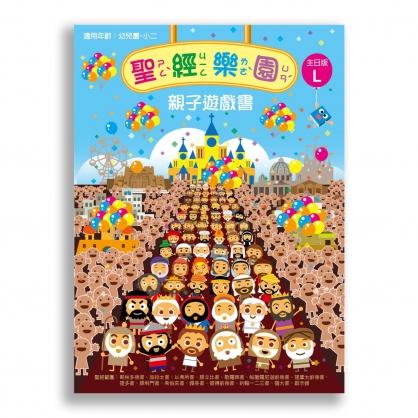 聖經樂園-親子遊戲書<主日版>L