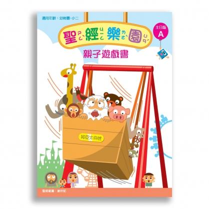 聖經樂園-親子遊戲書<主日版>A