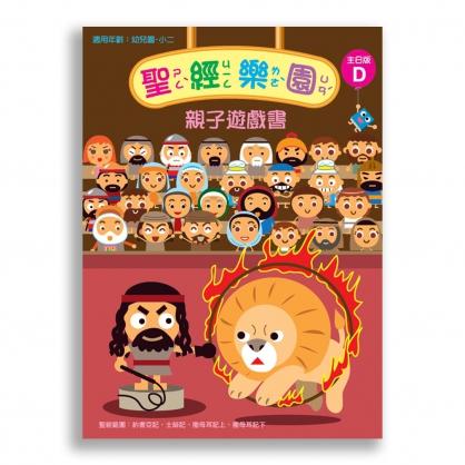 聖經樂園-親子遊戲書<主日版>D