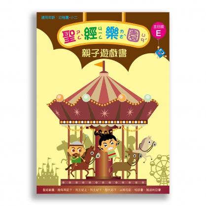 聖經樂園-親子遊戲書<主日版>E