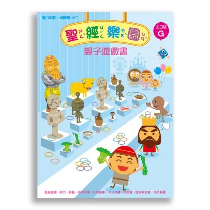 聖經樂園-親子遊戲書<主日版>G