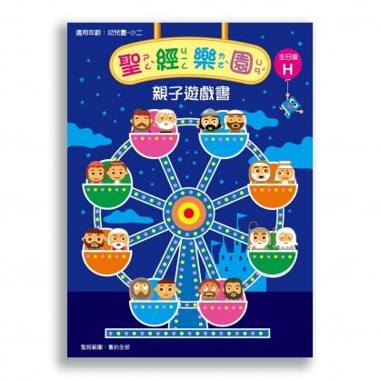 聖經樂園-親子遊戲書<主日版>H