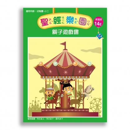 聖經樂園-親子遊戲書<家庭版>14E