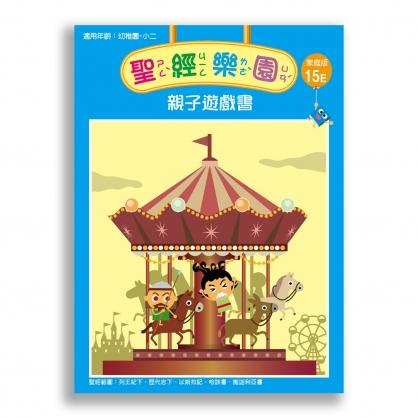 聖經樂園-親子遊戲書<家庭版>15E