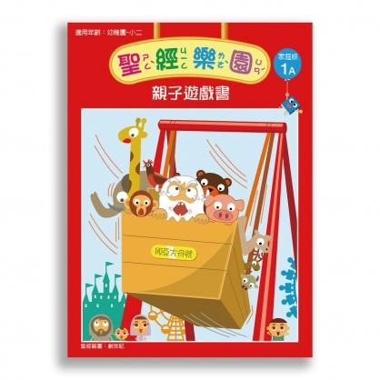 聖經樂園-親子遊戲書<家庭版>1A