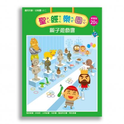 聖經樂園-親子遊戲書<家庭版>20G