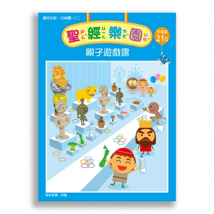 聖經樂園-親子遊戲書<家庭版>21G