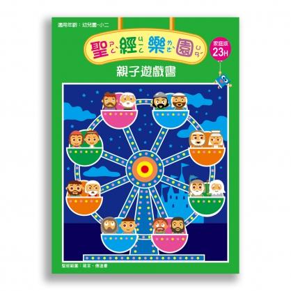 聖經樂園-親子遊戲書<家庭版>23H
