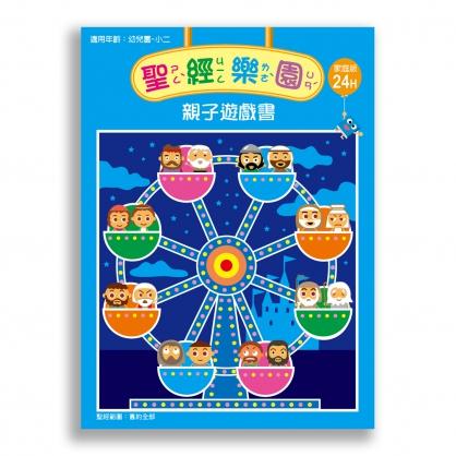 聖經樂園-親子遊戲書<家庭版>24H