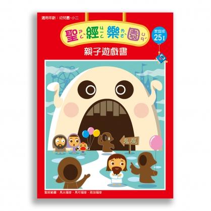聖經樂園-親子遊戲書<家庭版>25I