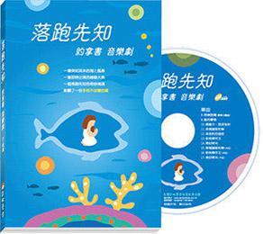 2011年全新<約拿書-音樂劇CD>