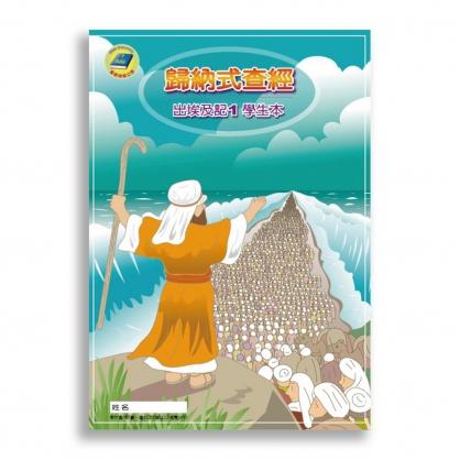 兒童歸納式查經<出埃及記1>學生本(贈送聖經讀本)