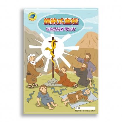 兒童歸納式查經<出埃及記2>學生本(贈送聖經讀本)