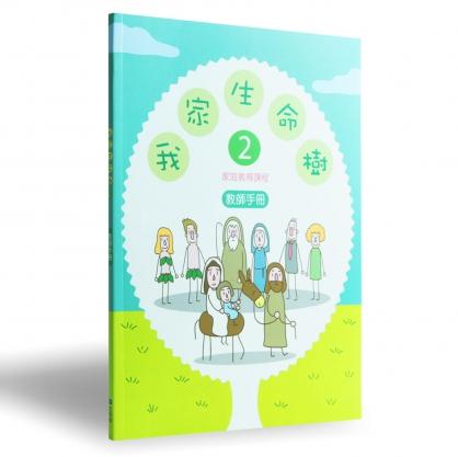 《我家生命樹2__家庭教育課程》 (教師手冊)