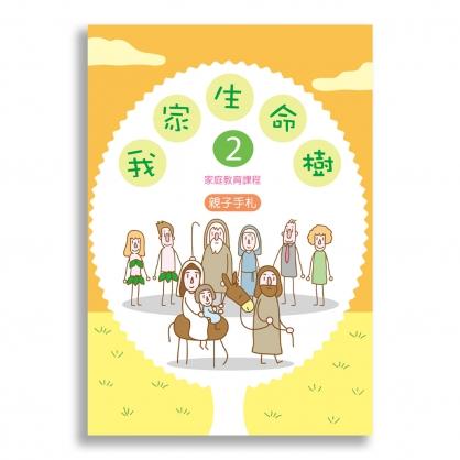 《我家生命樹2__家庭教育課程》 (親子手札)